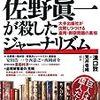 Here is Greenwood!佐野眞一(+篠田博之?) vs 猪瀬直樹+溝口敦+荒井香織