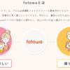 今月まで!プロにアーティスト写真も撮ってもらえる「fotowa」で5000円割引クーポンを配布中!