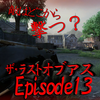 『海外ドラマ風演出』どこだ敵!?「ザ・ラストオブアス」Episode13