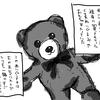 【ヤフオク!】実際にあったネットトラブル解決!交渉力をつける方法!【ケース5】