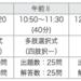 プロジェクトマネージャ試験の午後Ⅰについて勉強する(4)