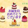 3月22日お誕生日おめでとうございます!