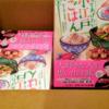 「作ってあげたい小江戸ごはん ほくほく里芋ごはんと父の見合い」の見本が届きました!