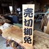 売切御免の木製看板