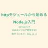 7/27 WEBエンジニア勉強会 #08 でNode.jsについてLTした