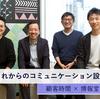 これからのコミュニケーション設計を考える 顧客時間×博報堂プロダクツ