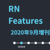RN Features 2020年9月増刊号 - React Native パフォーマンス最適化, Hooks 導入事例, React Native Game Engine