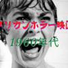 【特集】アメリカンホラー映画史1960年代~サスペンスの神様&ゾンビ誕生~
