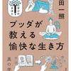 禅のお坊さんの本