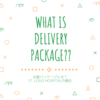【出産準備】分娩・入院にかかる料金がパッケージに?含まれるもの・含まれないもの(Saint Louis病院の場合)