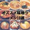 ラーメンブロガーが教える新潟で本当に美味しい味噌ラーメン10選!