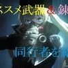 【CODE VEIN】序盤~中盤のオススメ武器、練血(スキル)ブラッドコードと仲間NPCを紹介