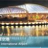 上海浦東国際空港とスカイ・プライオリティ