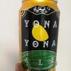 アウトドアブランド・コロンビア(Columbia)とクラフトビールの王道「よなよなエール」との コラボレーション製品が4月2日(金)に発売!