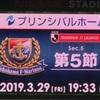 第5節 横浜F・マリノス VS サガン鳥栖