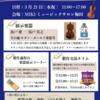初企画!Liuteria-BATO×MIKI MUSIC SALON 弦楽器試奏会