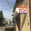 【安江】1年半越しの念願の訪問、ワタナベヤ!