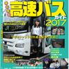 イカロス出版とコラボ!「東京発!高速バスガイド2017」が発売