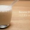 自家製バナナシェイクの作り方|How to make Banana Shake