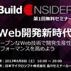 Build Insider OFFLINEに弊社アーキテクト上坂が登壇(Moq & Fakes Frameworkを使った実践的ユニットテスト)