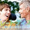 ピープルデザイン川崎プロジェクト第一弾「夏休み!ピープルデザインシネマ」