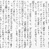 理想は書くことからはじまる/本田圭祐さん凄い!