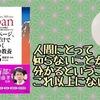 【書評】人間にとって知らないことが分かるということはこれ以上にない快感。『1日1ページ、読むだけで身につく日本の教養365』