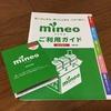 【簡単】ドコモからmineoへの乗り換え手順を解説