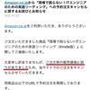 【続報】0円で購入できたkindle本は、キャンセルされました。