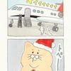 ネコノヒー「クリスマスパーティー」