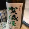 【日本酒の世界に酔いしれる】(33盃目)四ツ谷「鈴傳」
