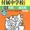 東京都市大学付属中学校のオープンスクール(6/17開催)の予約は学校HPにて本日9:00~!