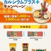 【1/31】 ニッスイ おつまみにカルシウムプラスキャンペーン【レシ/はがき*LINE】