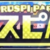 プロスピパーク開催中!Sランク契約書をゲットしよう!【プロスピA】