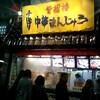札幌市 中華まんじゅう 皆招楼 / ススキノの豚まん