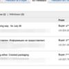 ebayリサーチで、リサーチ対象となる「参考になるTRS(Top Rated Seller)」の見極め方として、「評価(feedback)内容」でも判別すると良いです。