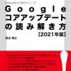 Standard SEOシリーズ『Googleコアアップデートの読み解き方 2021年版』 発売によせて