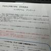 戸田市立芦原小学校 研究発表会レポート No.2(2018年1月26日)