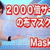 布マスクの効果はないわけではない【模型を使った実験動画】