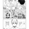 【漫画31】悲劇の始まり~国譲り第弐章