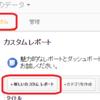 Google アナリティクスでページごとのアクセスを調べる方法