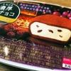 「ロッテ 濃厚生チョコ ラムレーズン」を食べました