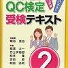 【就職、転職】QC検定2級は就職に有利なのかを考察する