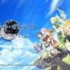新作ゲーム『SAOホロウリアリゼーション』評価/レビュー/プレイ感想【PS4/PSVita】 - ソードアートオンライン