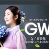 片道2,000円からの韓国旅行 チェジュ航空GW女子旅特集セール開催!!