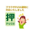 formrunに届く情報をWebブラウザのプッシュ通知で受け取ることができるようになりました