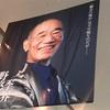 「富野由悠季の世界」展に行ってきました。