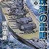 10期・55冊目 『絶海戦線3 真珠湾の雷鳴』