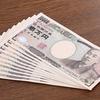 特定定額給付金と持続化給付金