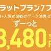 残念 auの新プラン変更,恩恵を受けられるのは7月1日から…〜キャンペーンを張るも,完全確信犯じゃん!〜